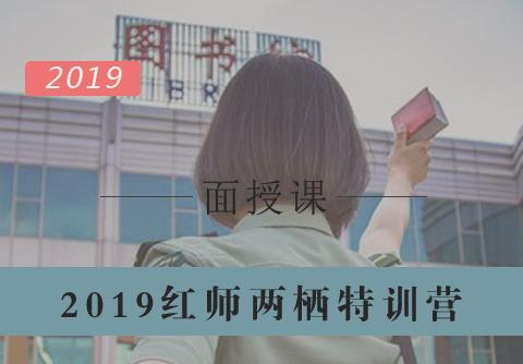 【西安面授班】2019红师两栖特训营