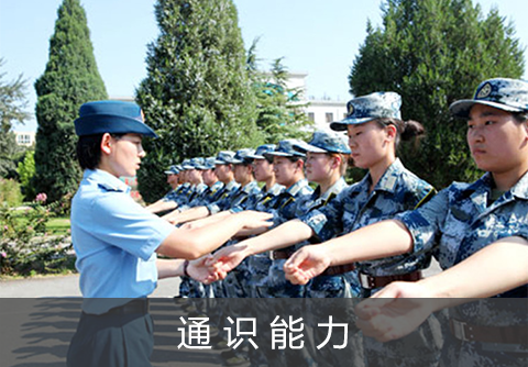 通识能力 — 军队文职人员招录面试高分课程