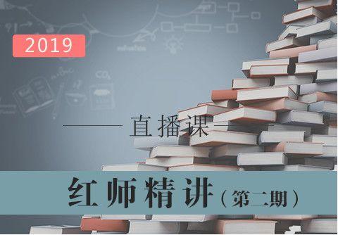 2019红师行动直播课第二期