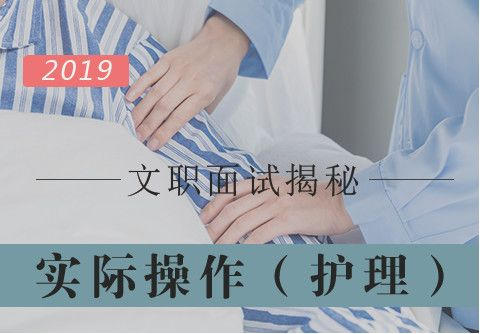 【2019军队文职面试揭秘】实际操作(护理)