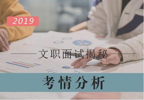 【2019军队文职面试揭秘】考情分析