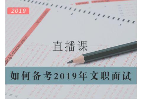 如何备考2019年文职面试