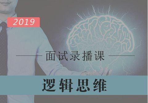 【2019军队文职面试】逻辑思维