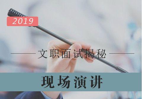 【2019军队文职面试揭秘】现场演讲