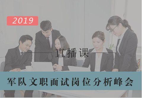 2019军队文职面试岗位分析峰会