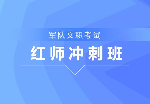 【军队文职考试】红师冲刺班