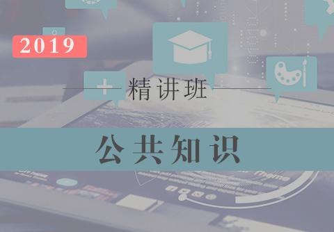 2019精讲班-基本知识