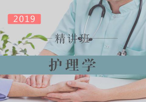 2019专业课-护理学