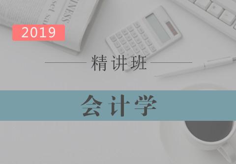 2019专业课-会计学