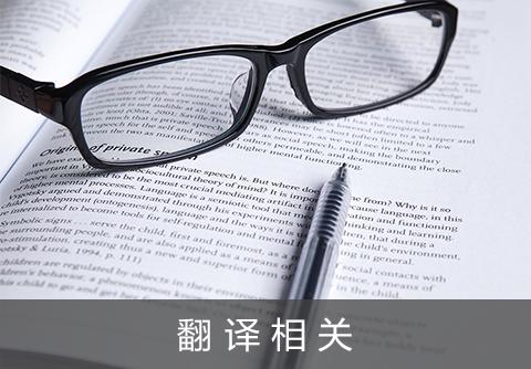 翻译相关 — 军队文职人员招录面试高分课程