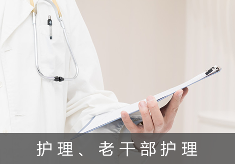 护理、老干部护理 — 军队文职人员招录面试高分课程