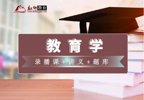 教育学(2020)— 军队文职招录考试辅导精品课程