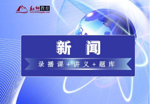 新闻学(2020)— 军队文职招录考试辅导精品课程
