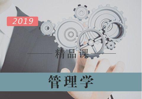 2019专业课-管理学