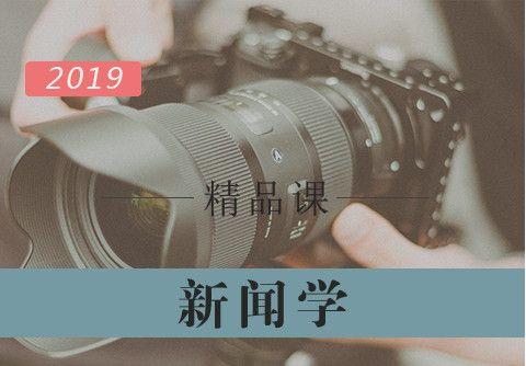 2019专业课-新闻学