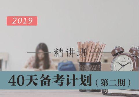 【红师行动二期班】40天备考计划:冲刺班+演练班+精讲班+配套直播
