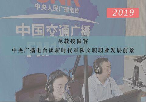 红师教育创始人范进忠教授 应邀做客中央人民广播电台 访谈军队文职职业