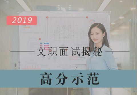 【2019军队文职面试揭秘】高分示范