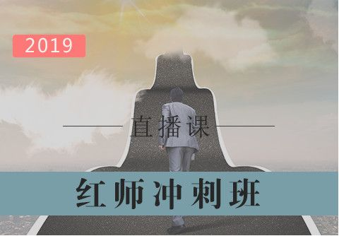 2019红师冲刺班