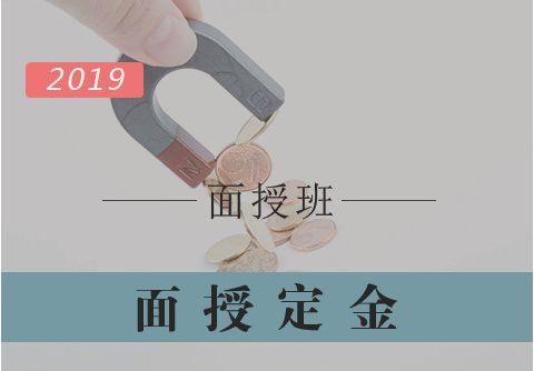 2019军队文职面授定金