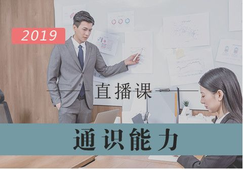 【2019军队文职面试】通识能力