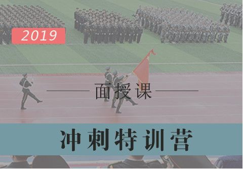 【西安面授班】2019冲刺特训营