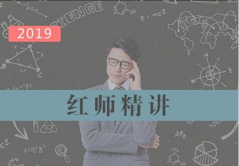 2019红师精讲班(基本知识+岗位能力)