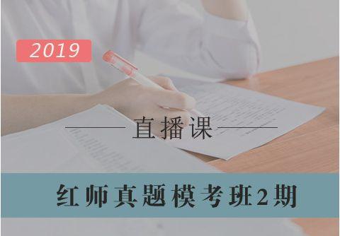 2019红师真题模考【二期班】