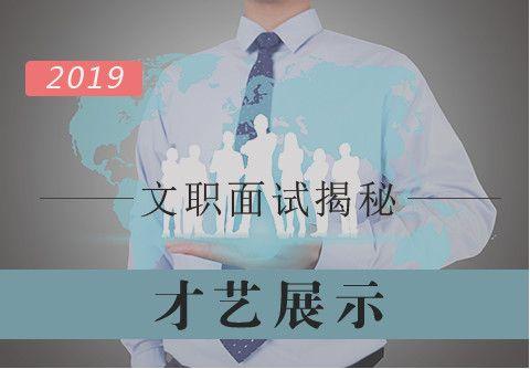 【2019军队文职面试揭秘】才艺展示
