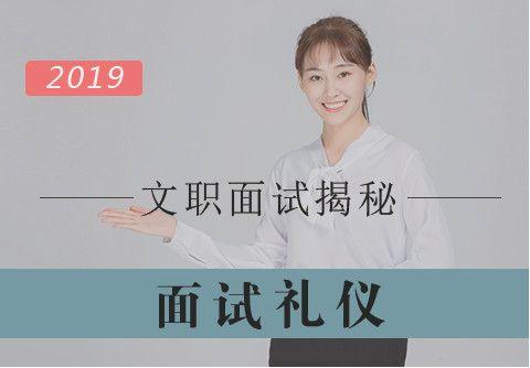 【2019军队文职面试揭秘】面试礼仪