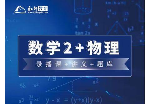 数学2+物理(2020)— 军队文职招录考试辅导精品课程