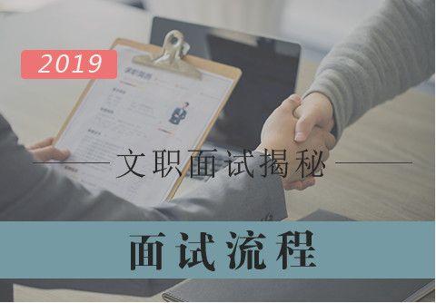 【2019军队文职面试揭秘】面试流程