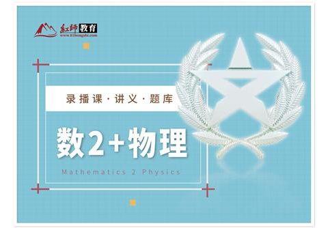 数学2+物理(2021)— 军队文职招录考试辅导精品课程