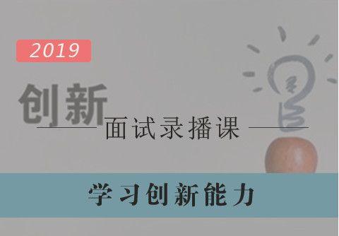 【2019军队文职面试】学习创新能力