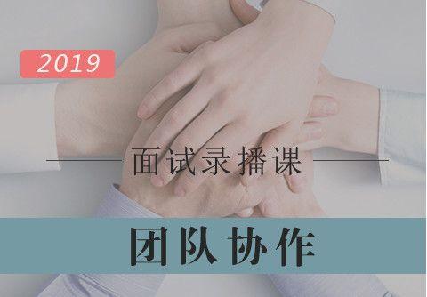 【2019军队文职面试】团队协作