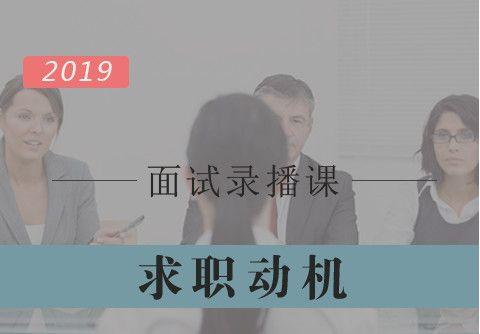 【2019军队文职面试】求职动机