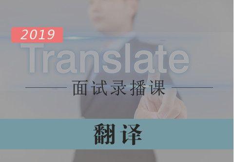 【2019军队文职面试】翻译