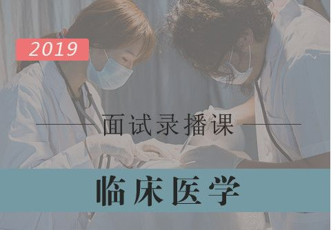 【2019军队文职面试】临床医学