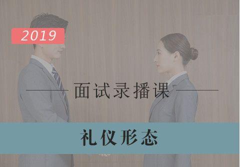 【2019军队文职面试】礼仪形态