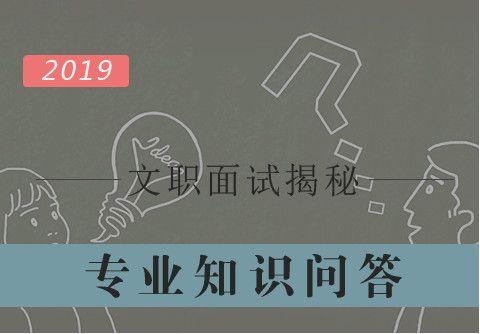 【2019军队文职面试揭秘】专业知识问答