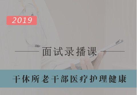 【2019军队文职面试】干休所老干部医疗护理保健