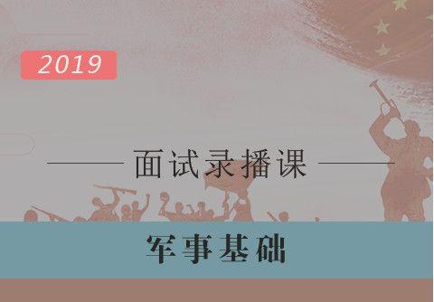 【2019军队文职面试】军事基础