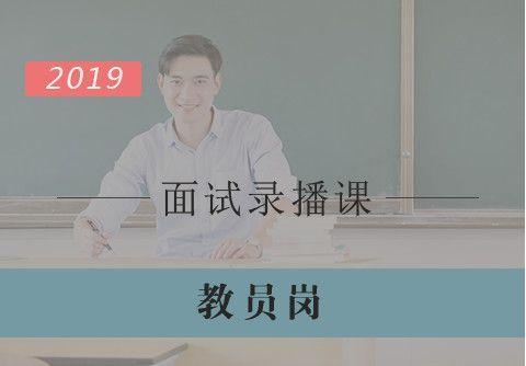 【2019军队文职面试】教员岗