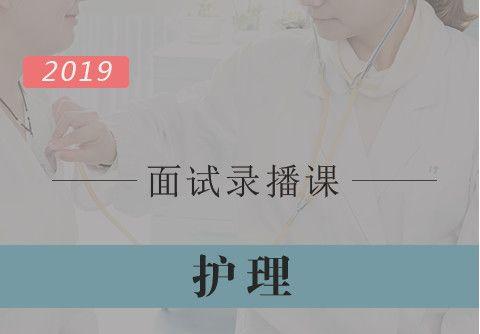 【2019军队文职面试】护理学高分技巧