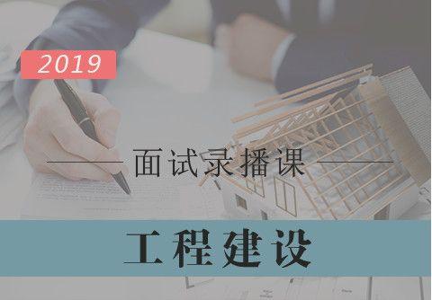 【2019军队文职面试】工程建设