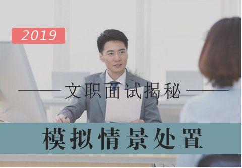 【2019军队文职面试揭秘】模拟情景处置