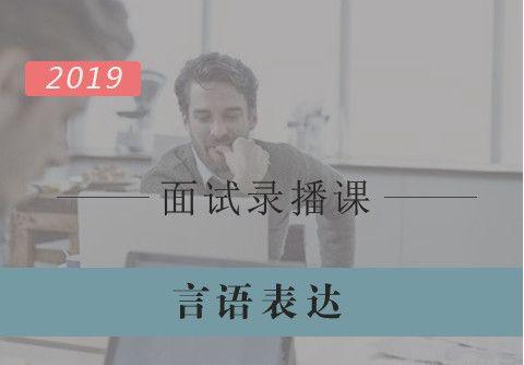 【2019军队文职面试】言语表达