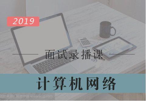 【2019军队文职面试】计算机网络