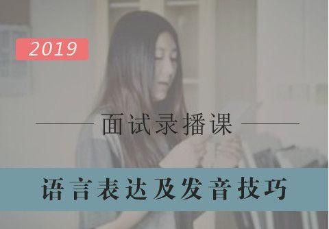 【2019军队文职面试】语言表达及发音技巧