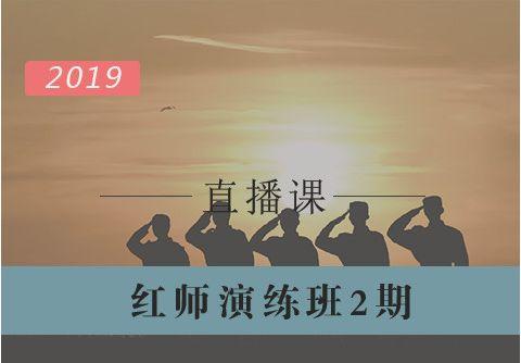 2019红师演练班【二期班】